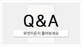 Q&A 무엇이든지 물어보세요