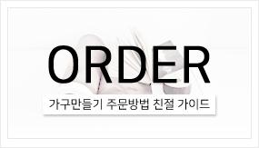 ORDER 가구만들기 주문방법 친절 가이드